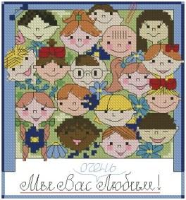 Gráfico de punto de cruz para descargar GRATIS en PDF, imprimir y bordar dibujo con niños del mundo