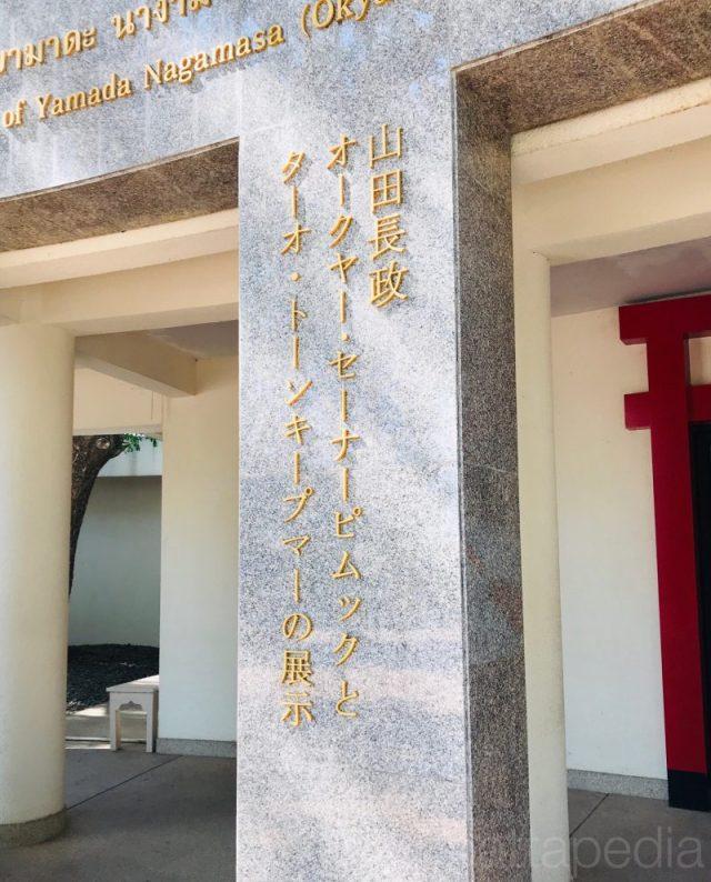 山田長政記念館入口