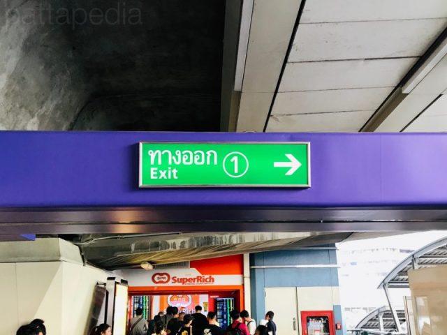 BTSアソーク駅①番出口