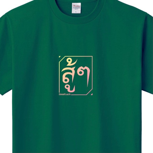タイ字Tシャツ_頑張って