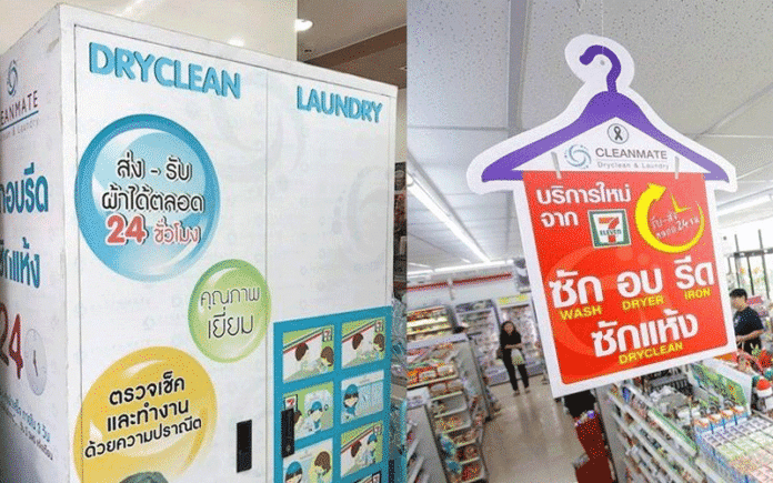 7/11 TO ADD LAUNDRY AND DRY-CLEANING