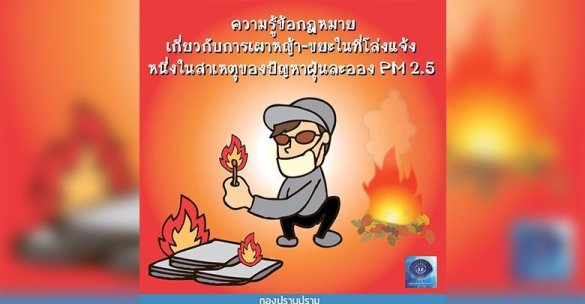 Bangkok police to jail people who light FIRES. Bangkok police to jail people who light FIRES amid the ongoing concern about 2.5 PM particulate