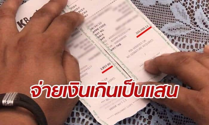 Tourist accidentally pays 250K THB for his food bill