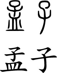Mengzi in script and character
