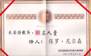 Chang'an Hall of Fame