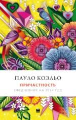 COVER_2014_RUS