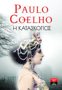 mata-hari_cover-greece