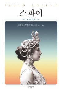 mata-hari_cover-korea