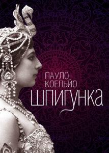 mata-hari_cover-ukraine