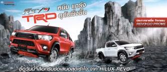 Toyota Hilux Revo TRD Bodykit-01