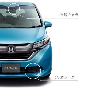 Honda Freed details sensing_mpic_sp