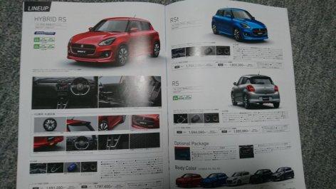 Next-gen Suzuki Swift leaked brochure 2