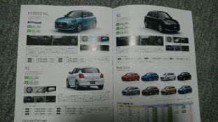 Next-gen Suzuki Swift leaked brochure 3