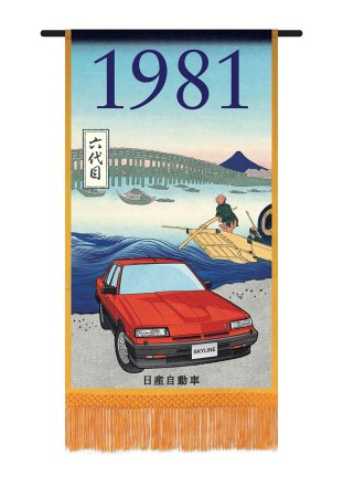 0509_Nissan-Skyline-60th-sumo_08._BM