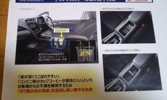 Honda Shuttle FL (3)