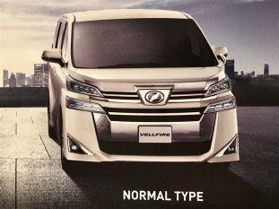 2018 Toyota Vellfire Facelift Brochure Leaked-04