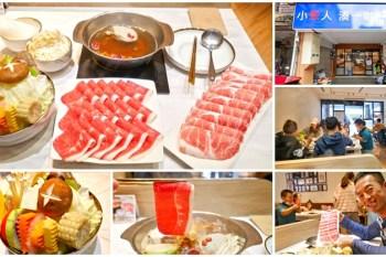 士林站美食 小聚人x美味火鍋 伊比利豬+嚴選小農菜盤~享受小巨人溫暖服務