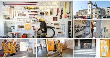 台南市區親子景點 台南消防博物館~免費參觀古蹟博物館,變裝小消防員