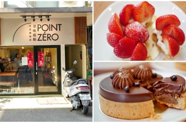 三重甜點下午茶 夢幻草莓塔 原味起點法式烘焙坊~近三和國中站,巷弄超低調藍帶甜點