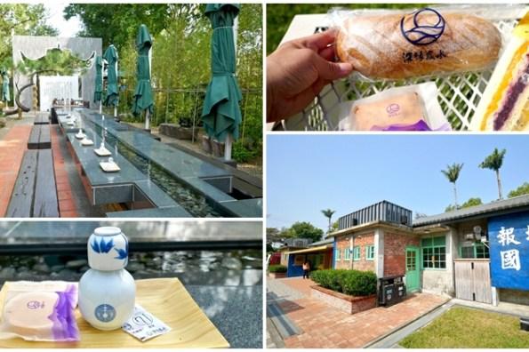 台南善化景點 深緣及水善糖文化園區 深圓烘焙+南亭曲水流觴體驗~我的婆婆怎麼那麼可愛景點,嶄新善化糖廠半日遊