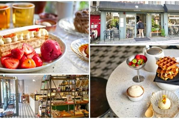 台北法式甜點餐廳 SEASON敦南旗艦店 草莓下午茶~低調精緻法式饗宴