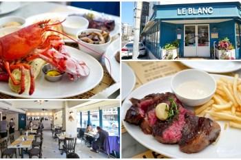 台北米其林餐廳 Le Blanc樂邦牛排館 千元活龍蝦+牛排大口吃~近大安站,划算吃好料