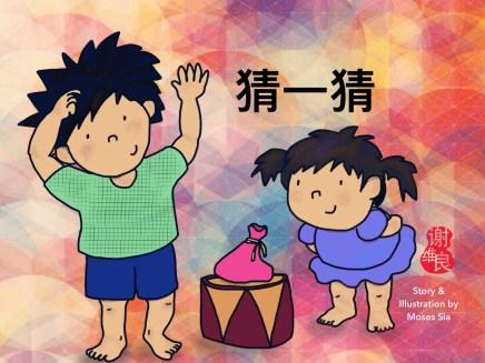 Chinese - Senses