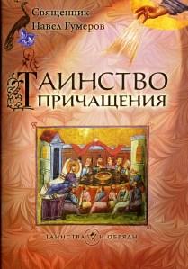 Книга: «Таинство причащения»