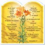 Статья: «Заповеди Божии»