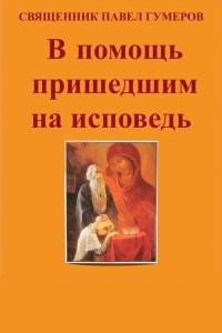 Книга: «В помощь пришедшим на исповедь»