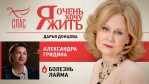 Статья: Передача «Я очень хочу жить» с участием отца Павла Гумерова