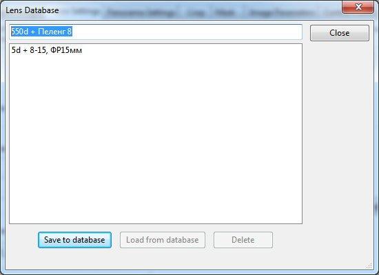PTGUI база данных объективов