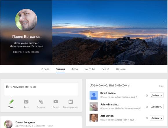 Аккаунт в Google+