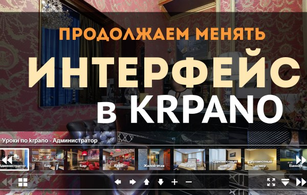 Продолжаем менять интерфейс в krpano
