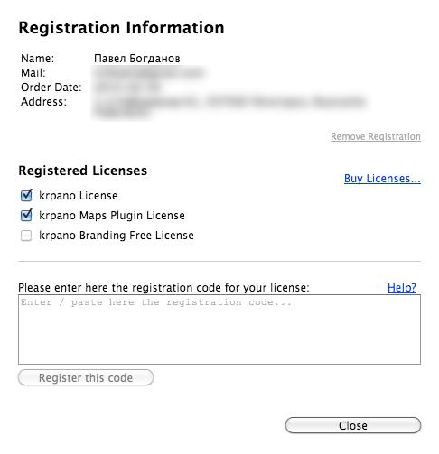 Лицензия krpano