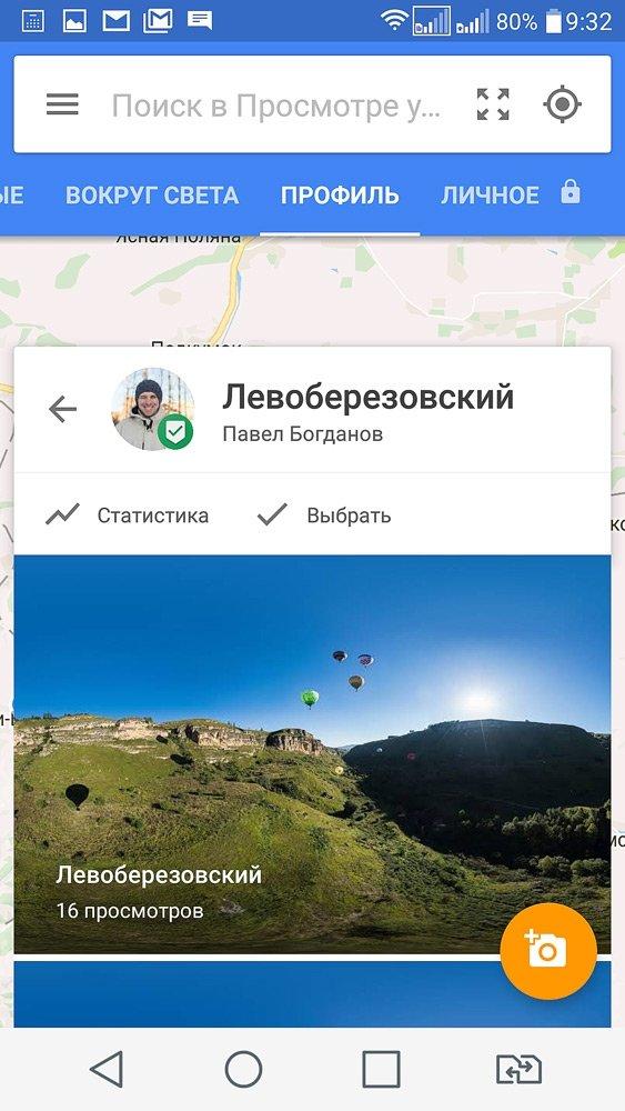 Просмотр улиц Google