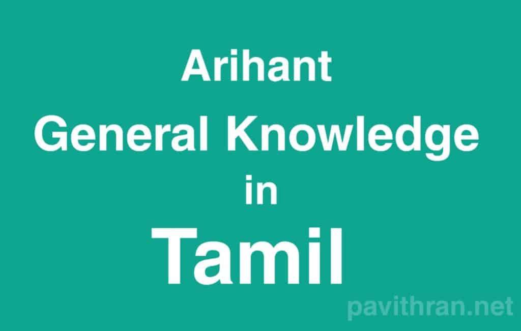Arihant General Knowledge Book in Tamil pdf