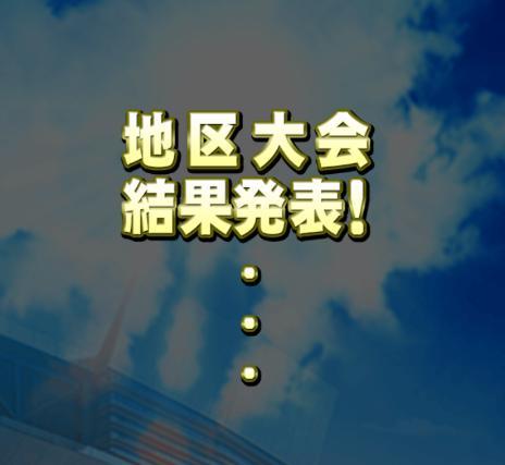 熱血甲子園 パワプロ アプリ 攻略