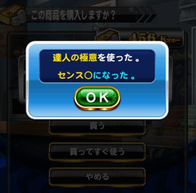 野球超人伝 神龍石 パワプロ アプリ 効果 くろがね