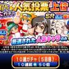 人気投票ガチャ50連目!