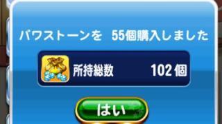 天空デビューガチャ50連!