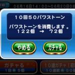 3100万DL記念サンクスガチャ回した!