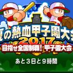 夏の熱血甲子園 甲子園大会開幕!
