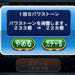 3400万DL記念小ガチャ10連まわす!