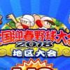 【朗報】ワイ、予選突破!