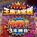 【王座決定戦】サクセス部門の立ち回り解説
