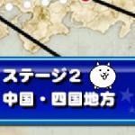 【お宝探検隊】ステージ2のクリア方法(中国・四国地方)