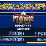 【朗報】総経験点11738