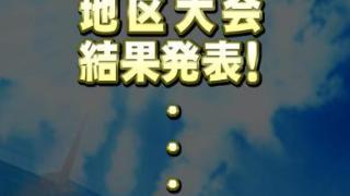 【朗報】ワイ、余裕で予選通過!