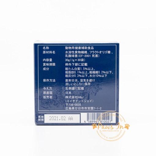 H&Jin,乳酸菌,寵物用乳酸菌, 日本乳酸菌